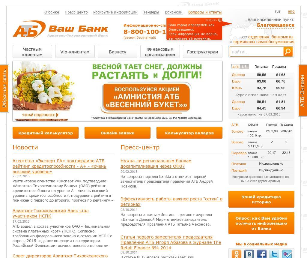 зарегистрирована на: азиатско тихоокеанский банк продажа и покупка доллара курс Дакайн