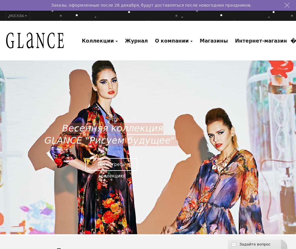 Glance Женская Одежда Интернет Магазин
