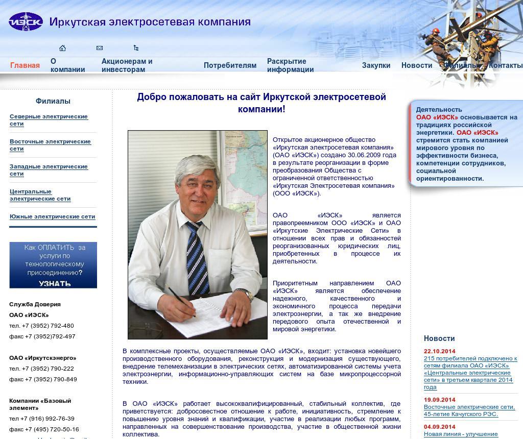 Официальный сайт электросетевых компаний интернет магазин как его сделать