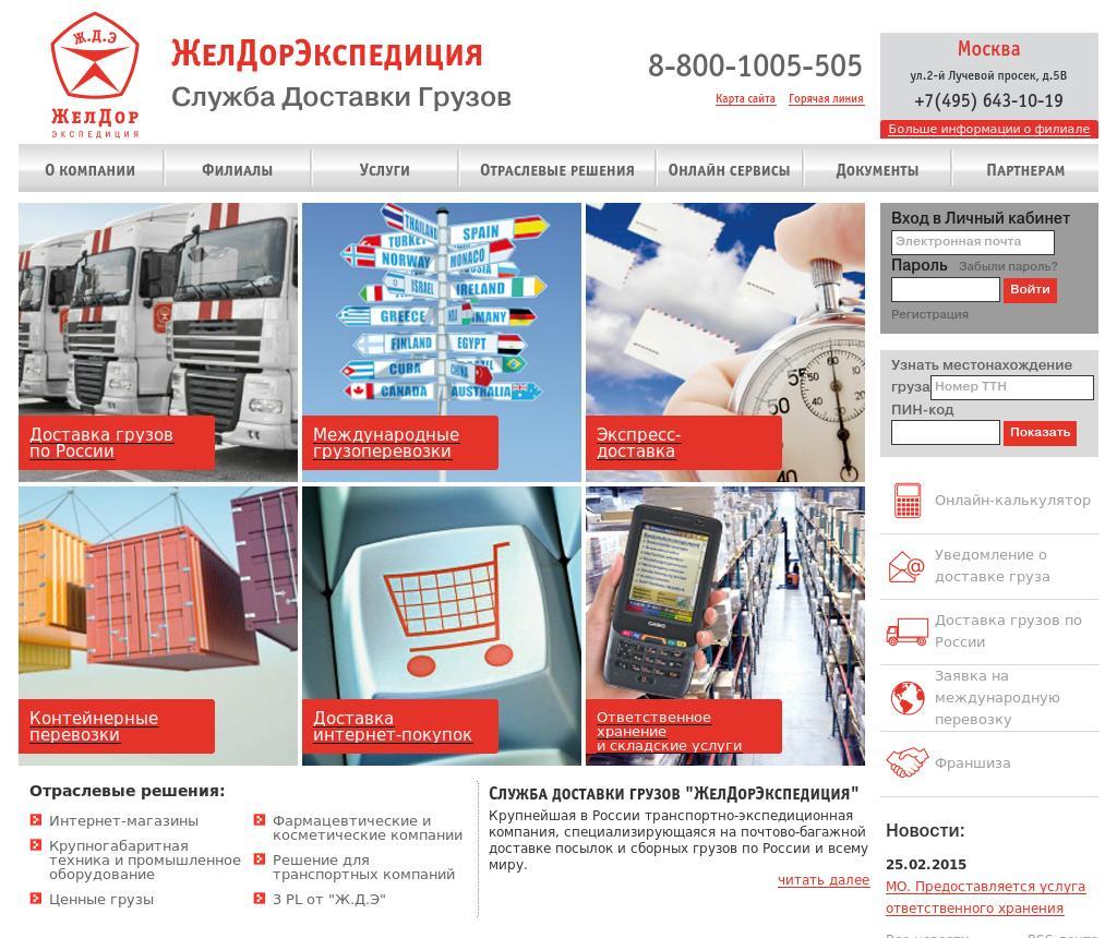 Желдорэкспедиция транспортная компания москва официальный сайт написание технического задания создание сайта