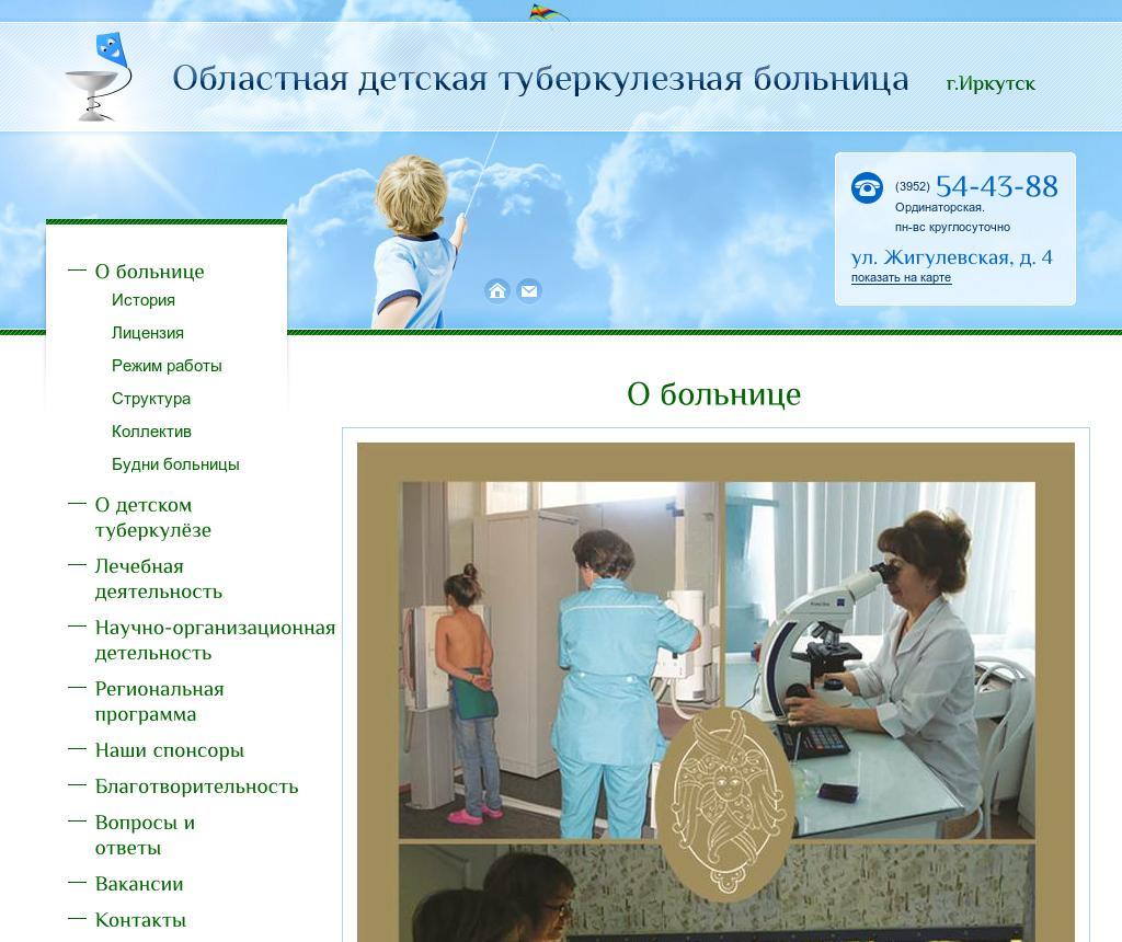 экскурсии детская областная больница отзывы нас