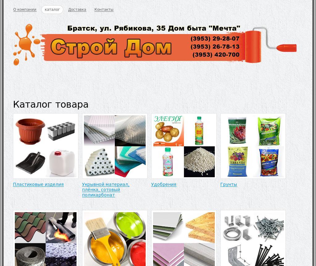 Интернет Магазин Г Братск
