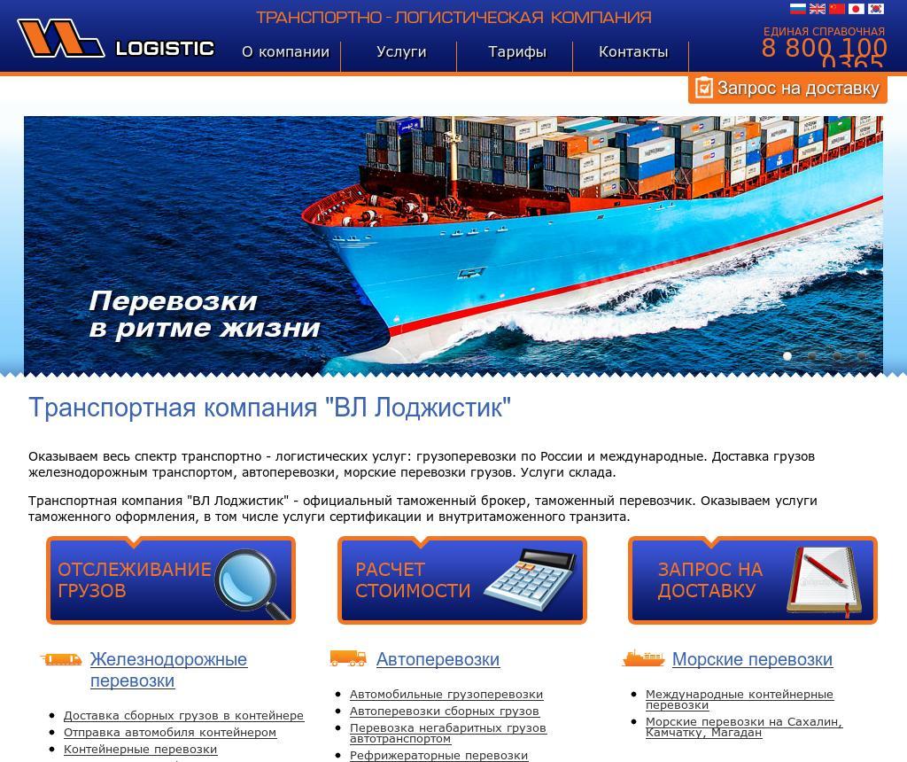 Работа в транспорте в Москве вакансии в логистике ВЭД